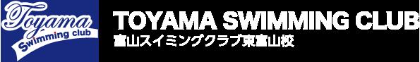 富山スイミングクラブ東富山校